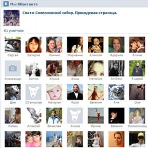 Добавлен виджет ВКонтакте
