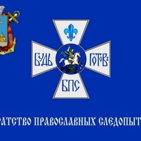 День открытых дверей Братства православных следопытов